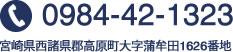 電話番号0984-42-1323 宮崎県西諸県郡高原町大字蒲牟田1626番地