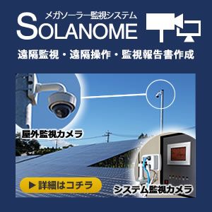 メガソーラー監視システムSOLANOME