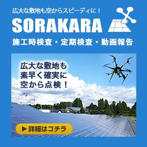 空からメガソーラーを点検SORAKARA